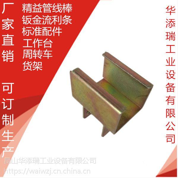 厂家直销钣金 铝合金滑轨 承托接头 EF-2040D流利条 线棒