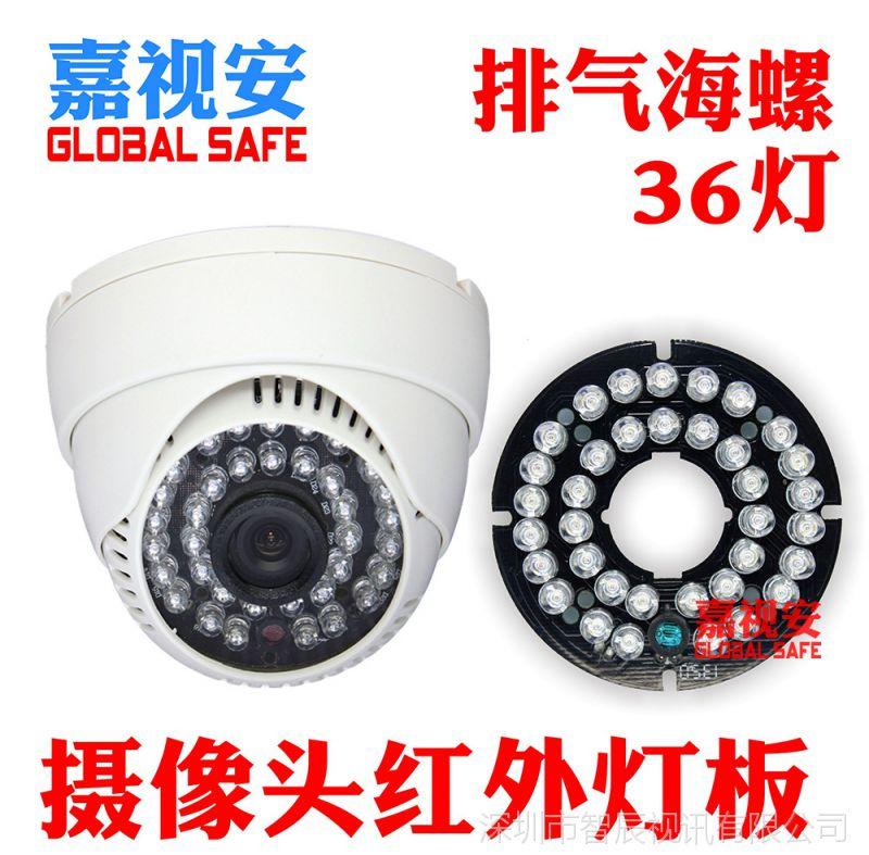 排气小海螺36灯外壳 灯板 模拟 AHD CVI 网络监控摄像头组装配件