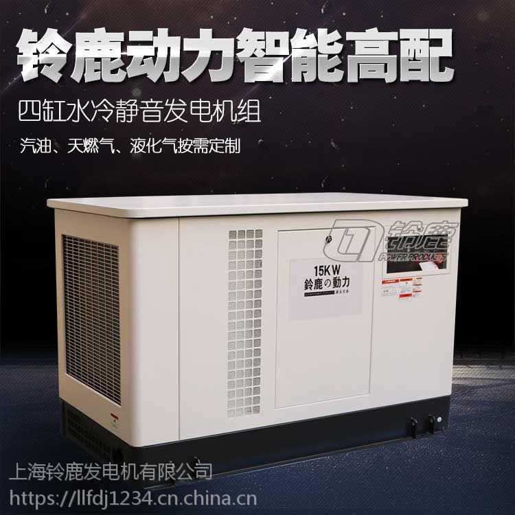 学校机房配置15KW全自动汽油发电机铃鹿