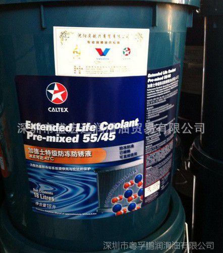 德乐长效防冻冷却液(-45℃)Antifreeze/Coolant Premixed 55/45
