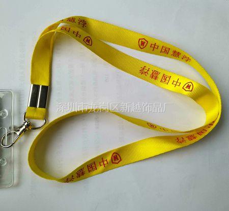 挂带 出席证挂带 嘉宾证挂绳挂带 新越饰品挂带厂 16*900 MM规格印字定制挂带
