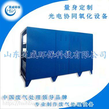 直销供应工业废气处理环保设备,淄博废气处理。