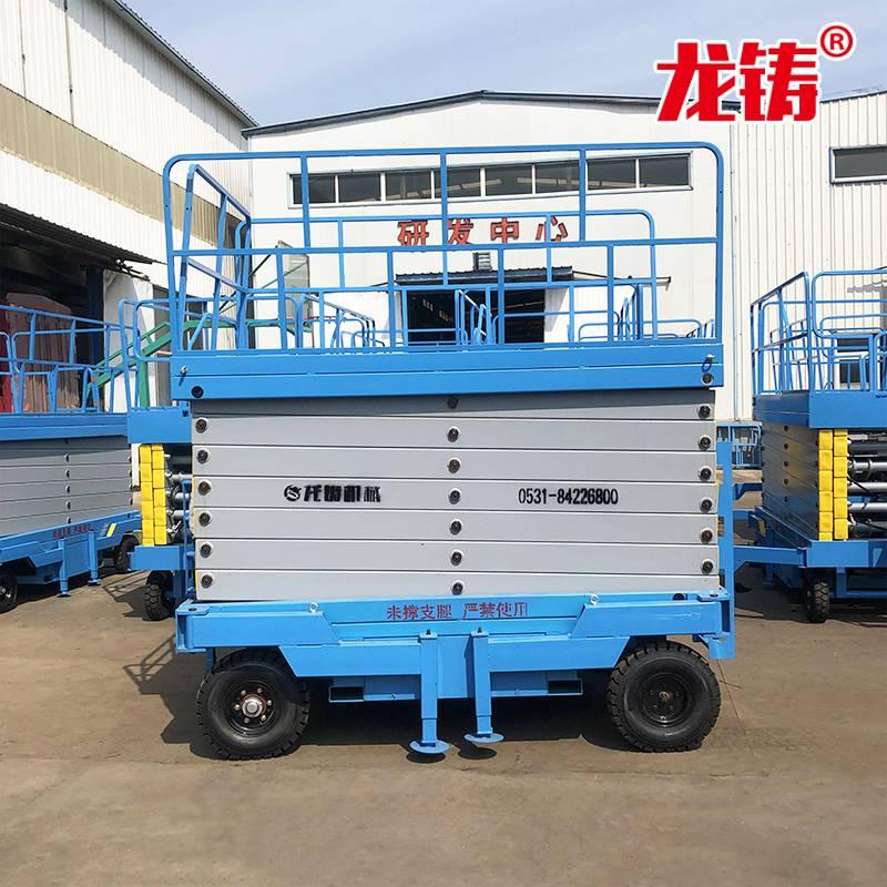 移动剪叉式垂直升降机 电动液压升降作业平台 高空作业车生产厂家