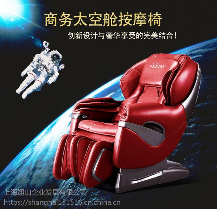 上海ESIM翊山商用共享按摩椅厂家直销一台起订
