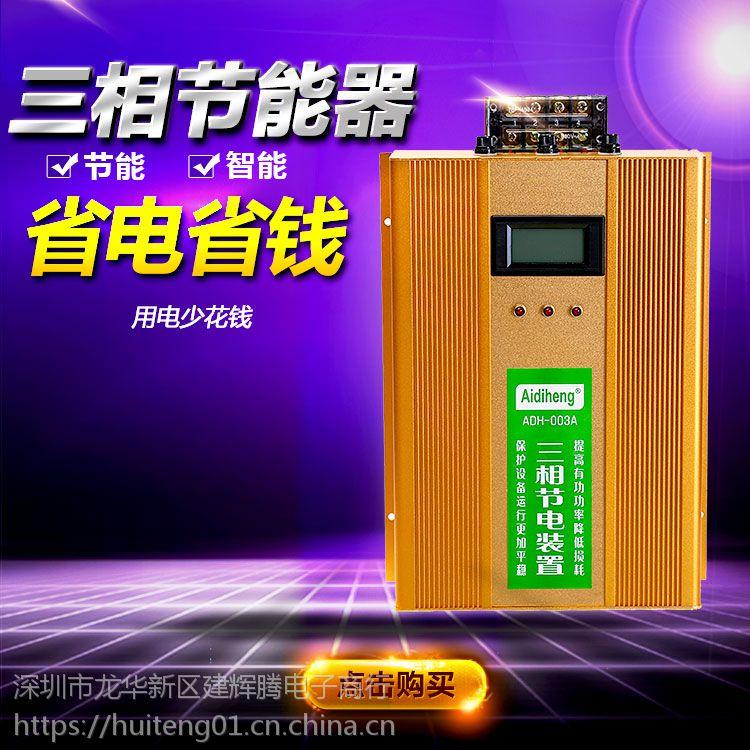 商用 工厂用智能三相电节电器 380v节电设备 省电装置300kw aidiheng品牌可贴牌