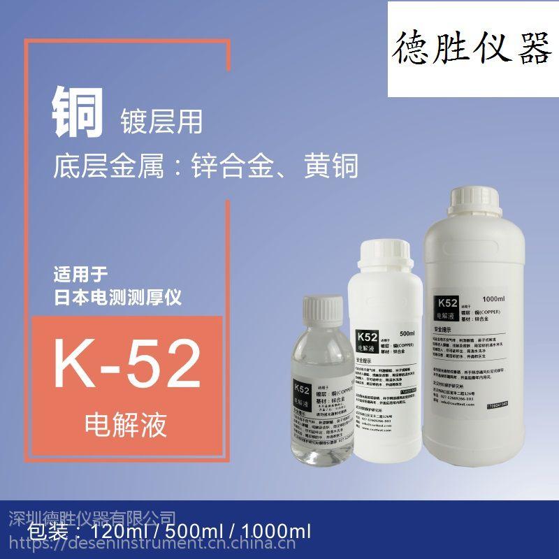 美国KOCOUR系列电解测厚仪 K82、K54电解液 多层镍镀层测试电解液