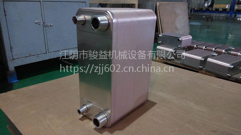 骏益油冷却器ZL30-60D钎焊板式换热器工业用