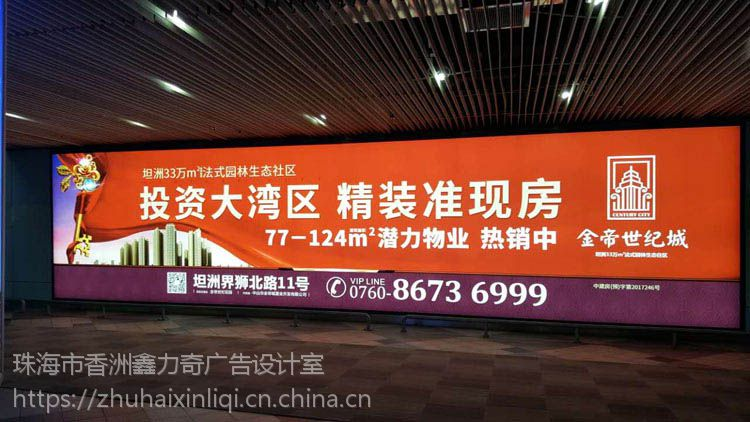 力奇UV喷绘灯箱广告霸屏机场地铁高铁站珠海广告制作喷绘