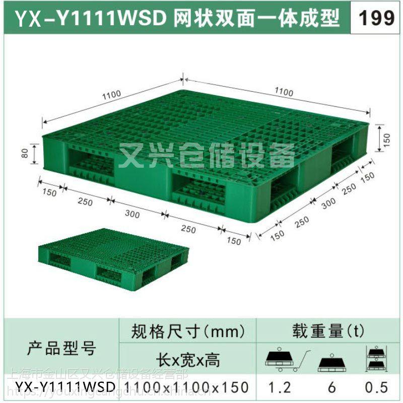 平湖塑料托盘上海金山塑料栈板化工叉车板14121411