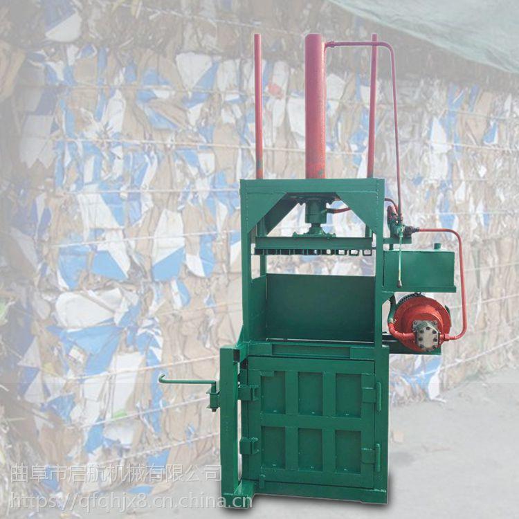 佛山市半自动矿泉水瓶压块机 启航牌立式多功能废料打包机 塑料编织袋压包机生产厂家