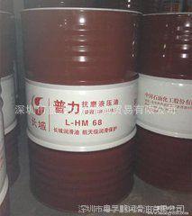 深圳-长城普力HM 68# 抗磨液压油、长城牌L-HM68号 液压油