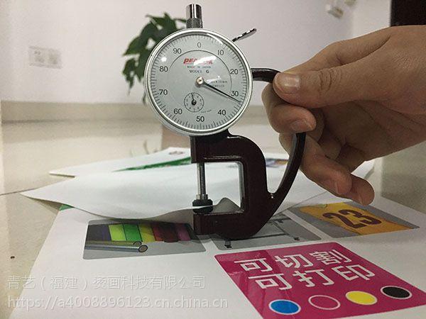 【重磅出击】隆重推出家庭DIY专用刻字膜样品!