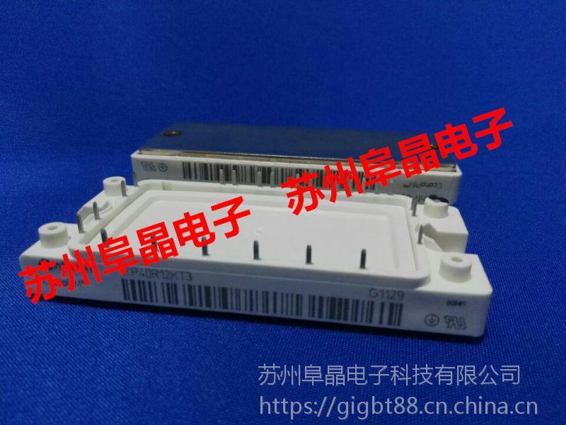 原装FP25R12KT3德国模块IGBT模块FP25R12KE3