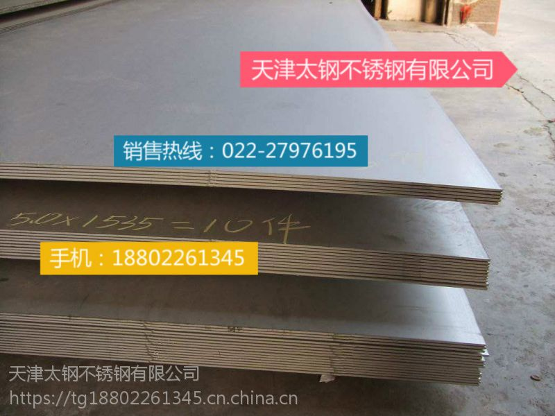 316L不锈钢板含量|316L不锈钢板含量|316L不锈钢板含量|天津太钢