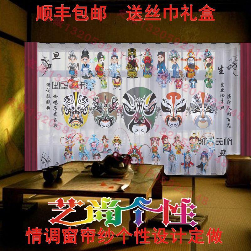 中式茶楼装饰帘会所设计用中国风纱帘 茶馆京剧人物脸谱窗帘定做 艺尚个性情调窗帘纱 时尚艺术窗纱画
