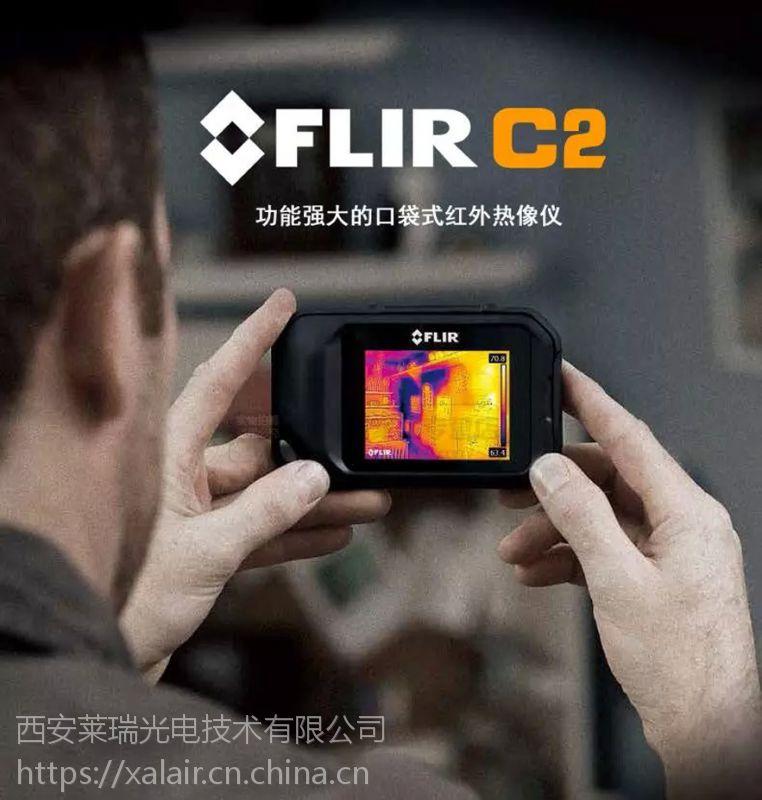 菲力尔 美国FLIR C2 C3 红外热像仪 FLIR热成像仪 测温仪