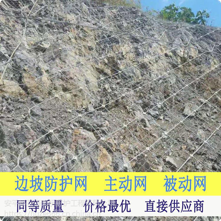 GPS2边坡防护网 山体护坡落石网 耐腐蚀 包施工大量现货