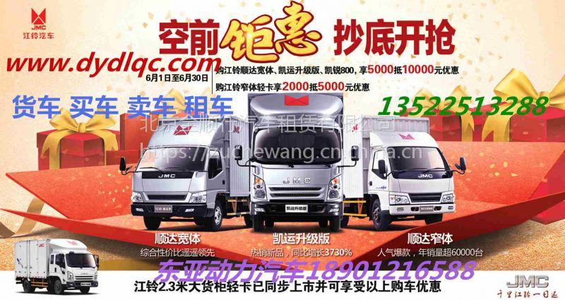 北京17座全顺商务车租赁价格 北京4.2米江铃冷藏车租赁价格