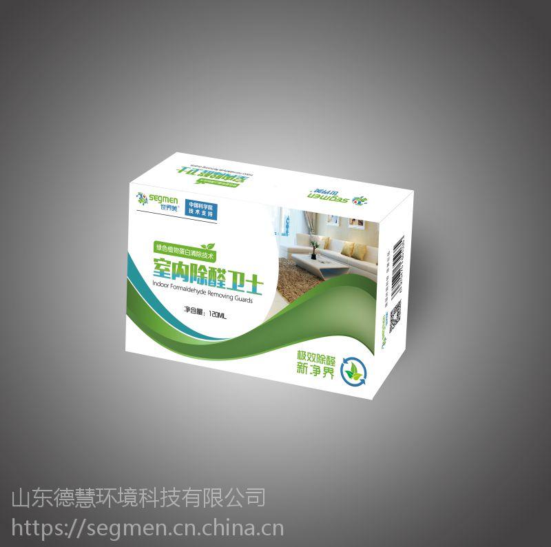 重庆除甲醛代理 山东德慧室内除醛卫士 室内装修污染清除 空气净化