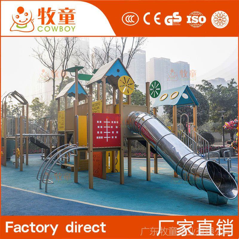 牧童室外大型滑梯定制 室外游乐设备儿童滑梯户外 专业生产研发设计
