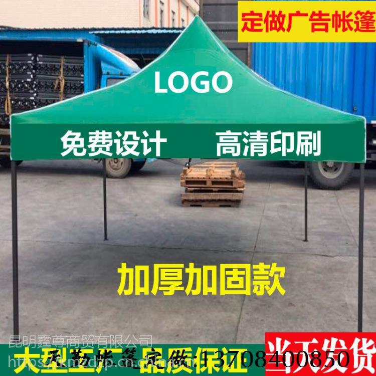 云南广告帐篷、折叠帐篷哪家的质量好款式颜色多