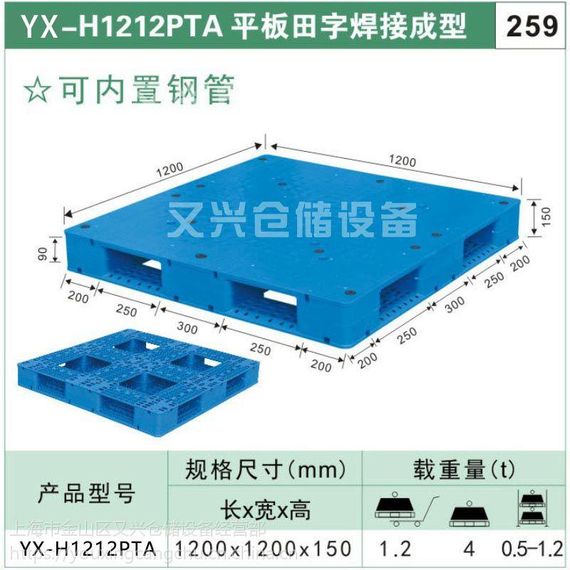 上海金山金卫塑料栈板塑料托盘廊下塑料卡板