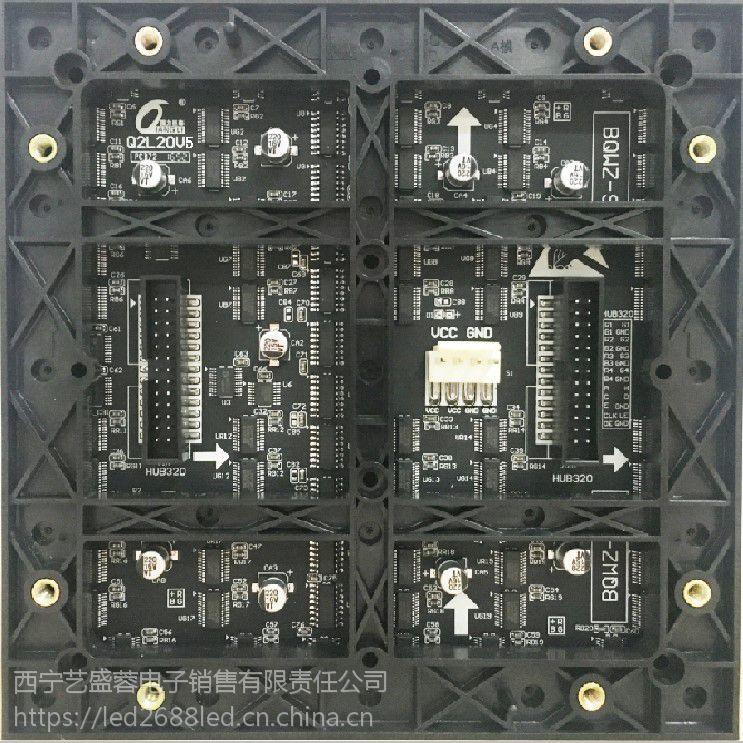 青海艺盛蓉大屏幕液晶led灯显示屏价格合理欢迎选购