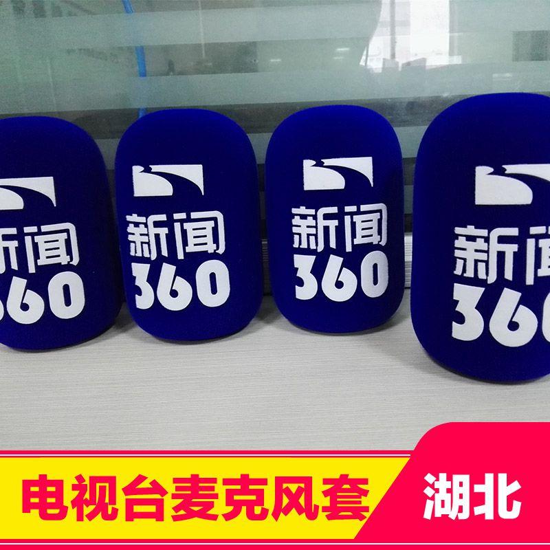 广东东泰K歌专用定型海绵话筒套工艺礼品定制欢迎选购