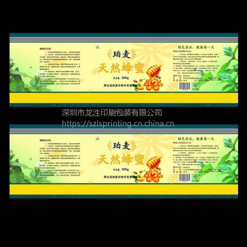 不干胶印刷 深圳龙泩印刷包装公司专业定制