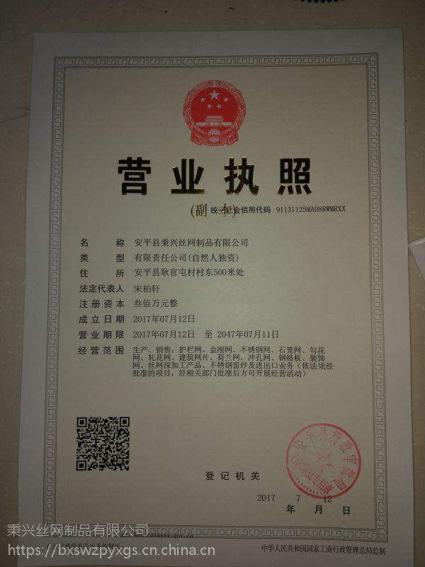 厂家直销 304 201 L等各种材质规格金刚网 (安平县秉兴金刚网厂)