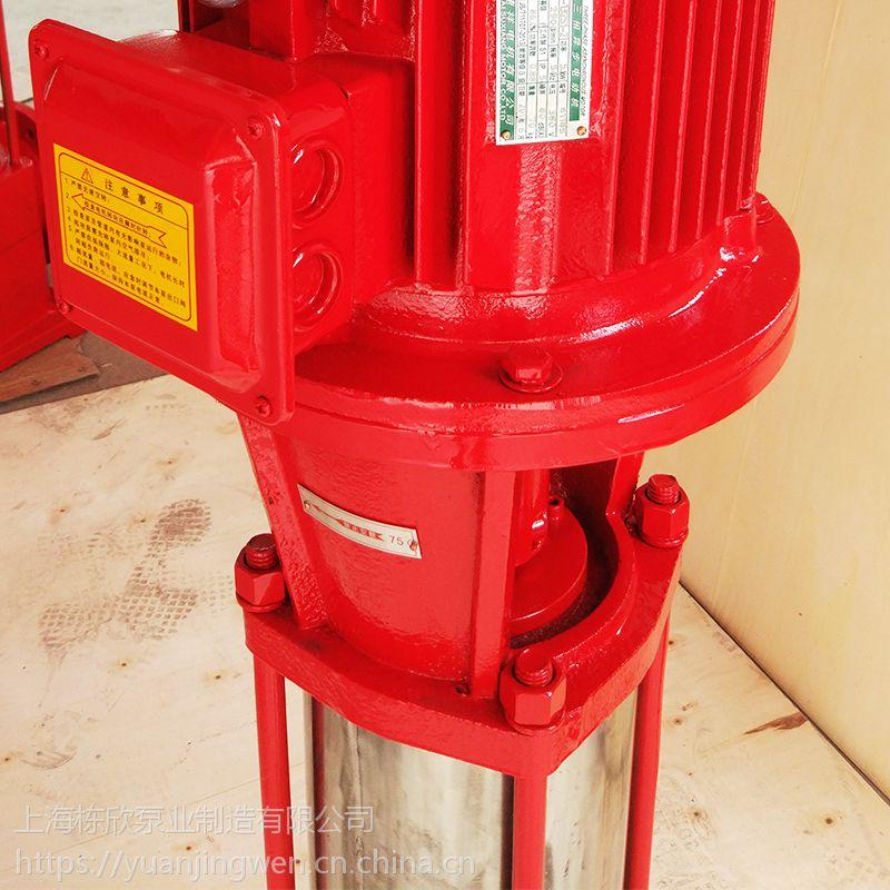 GDL多级离心管道泵XBD立式多级消防泵消火栓增压稳压设备喷淋水