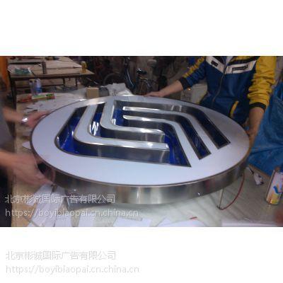 北京通州区北苑 三维立体字 PVC立体字 冷成型 13716917954