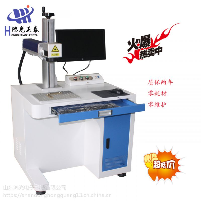 山东鸿光激光打码机HG-20瓦 厂家直销