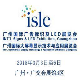 """2018广州国际广告标识及LED展览会(""""ISLE"""")"""