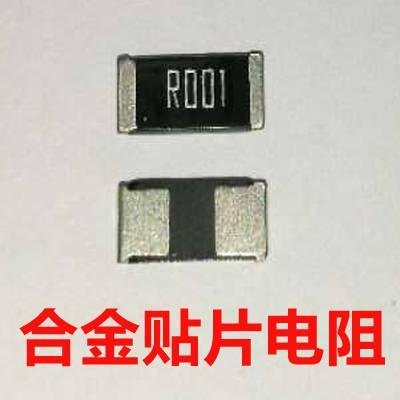 合金属超低阻值2512 2W 1% R035贴片电阻器