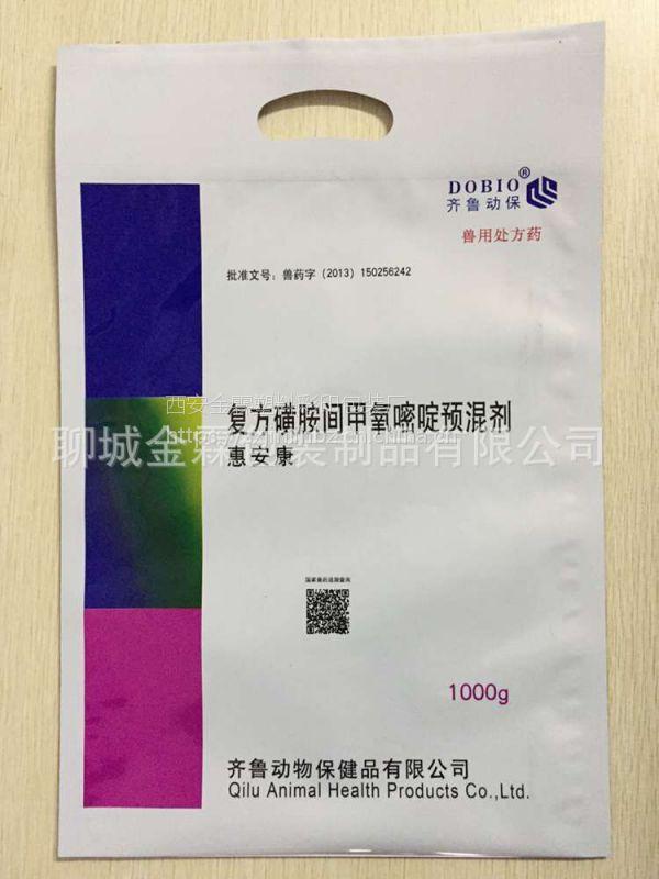 供应商洛兽药铝箔包装袋/供应商洛饲料添加剂包装袋/可定制