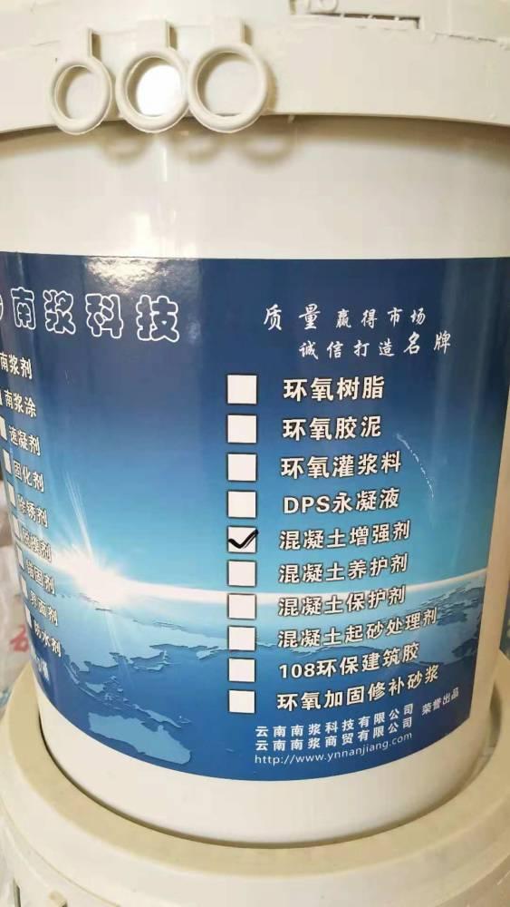 元阳混凝土养护剂供应厂家地址152878-32719