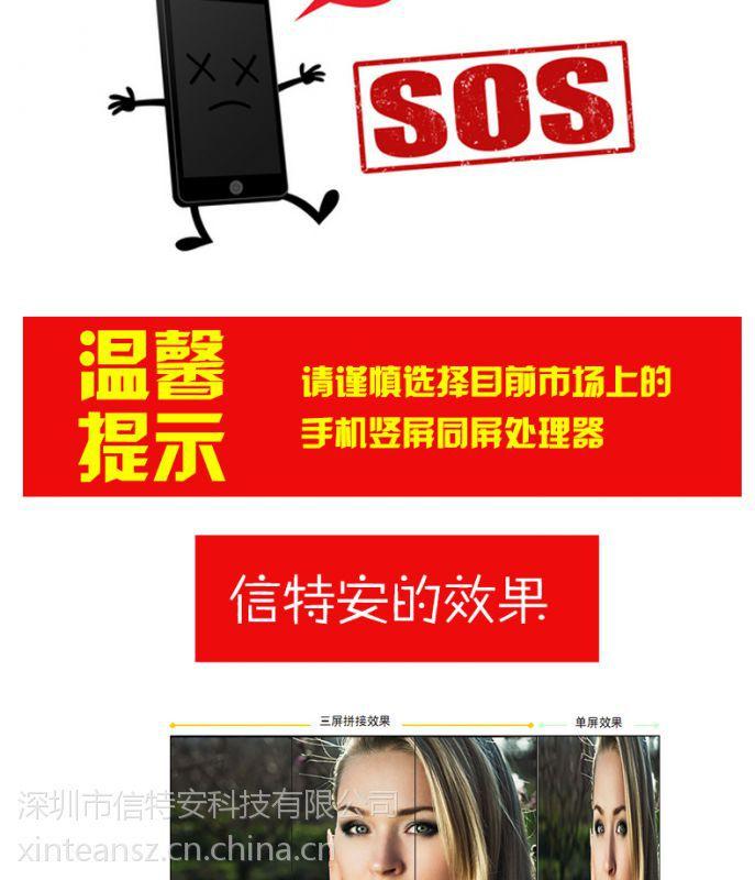 信特安苹果安卓手机画面竖屏旋转器90度智安卓6对比安卓5的区别图片
