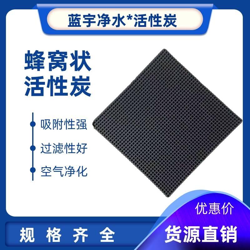 山东蓝宇厂家空气净化活性炭 生产销售活性炭