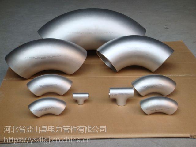 304不锈钢弯头规格 哪里不锈钢弯头质量好