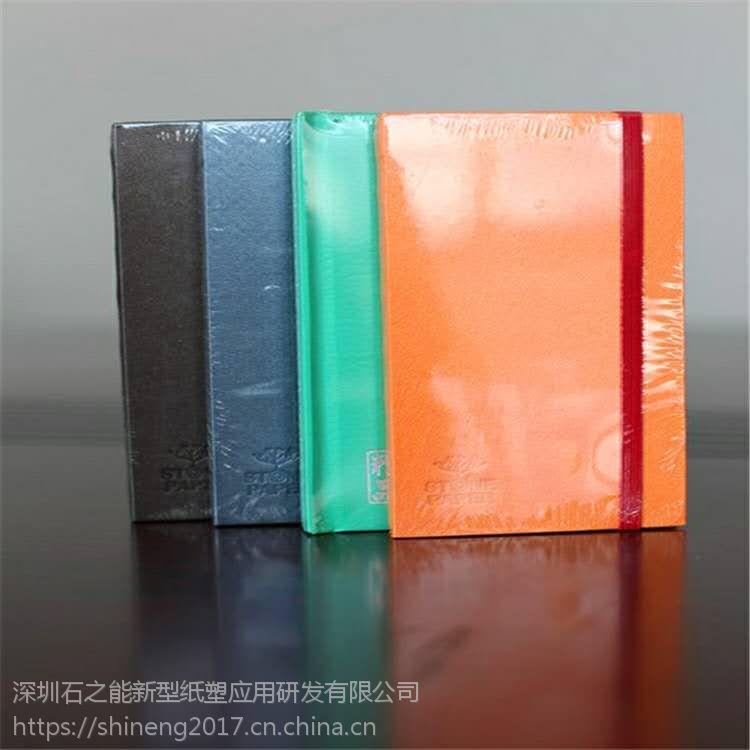 120克环保防水石头纸现货有售