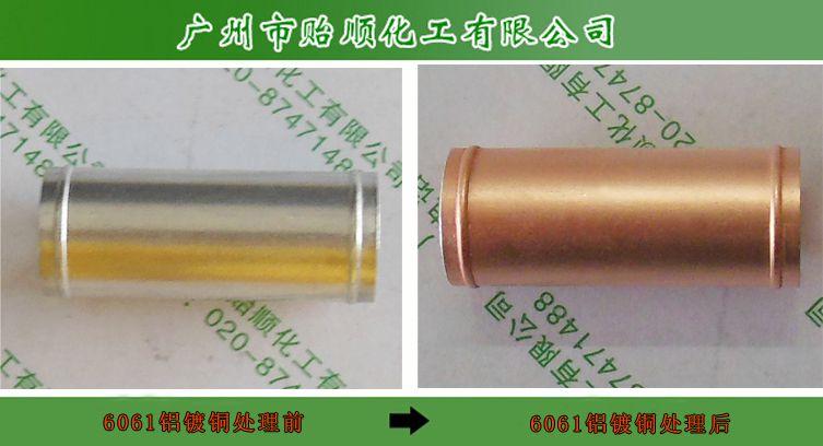 贻顺牌铝材专用镀铜水专业供应铝合金表面直接化学镀铜