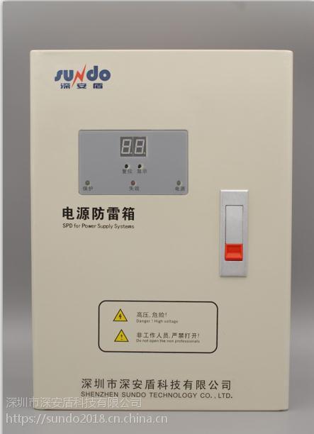 SUNDO/深安盾SD385-160KA/BH4J 防雷箱 80KA~200KA系列