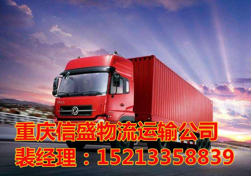 重庆发红星物流专线需要多少天-湖北信息网
