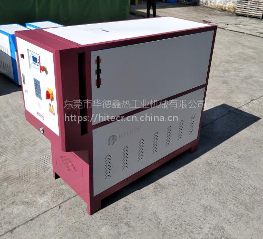 150℃度水式模温机 华德鑫循环水模温机 140℃水温控机