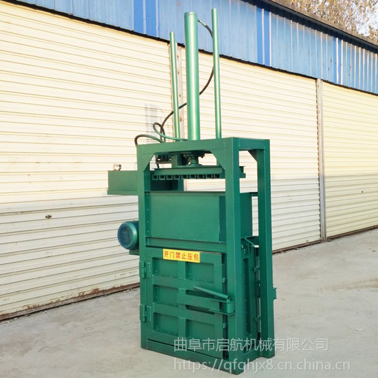 启航工业下角料打包机 立式汽车座垫压包机 废纸压块机厂家