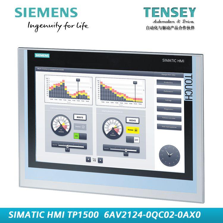 西门子TP1500触摸屏6AV21240QC020AX0西门子代理商