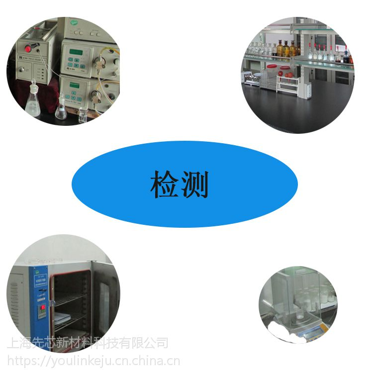 上海先芯新材料 供应工业级氯化钐