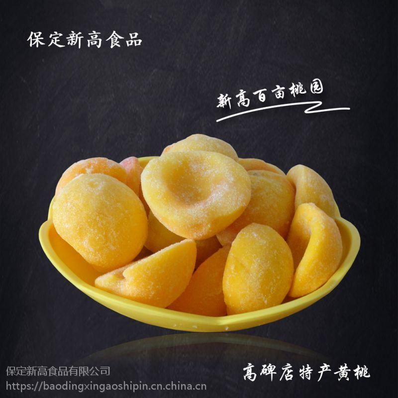成都速冻黄桃 成都黄桃罐头 黄桃果干 冷冻黄桃批发_新高食品有限公司