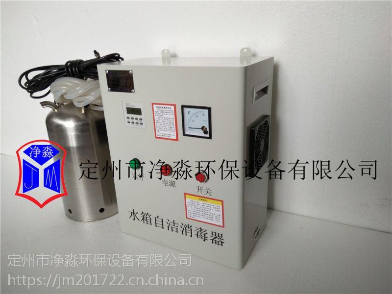 消防水箱自洁消毒器 净淼环保